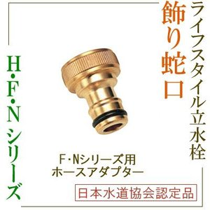 【ライフスタイル】蛇口F・Nシリーズ用 ホースアダプター F501 beever