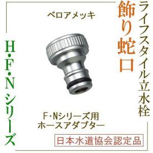 【ライフスタイル】蛇口F・Nシリーズ用 ホースアダプター『ベロア』 F504 beever