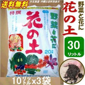 有機培養土 花の土10L×3袋セット ※園芸培養土※|beever