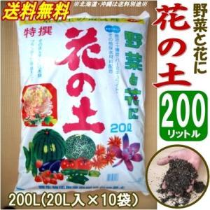 有機培養土 花の土【200リットル】20L×10袋セット※園芸培養土※|beever