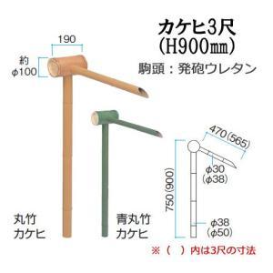 人工竹 筧(かけひ)3尺 beever