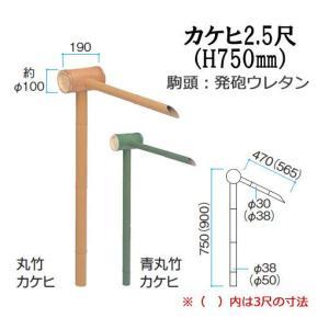 人工竹 筧(かけひ)2.5尺 beever