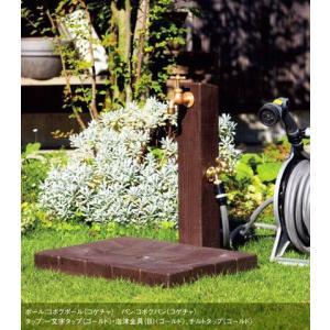 水栓柱 立水栓セット 【ウォータービュー】コボクポール+コボクパンカラ-(コゲチャ)(※蛇口別売) beever