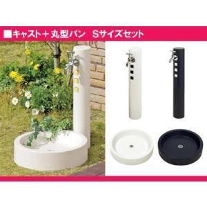 水栓柱 立水栓セット 【ウォータービュー】立水栓セット キャスト水栓柱ポールS+丸型パンS beever