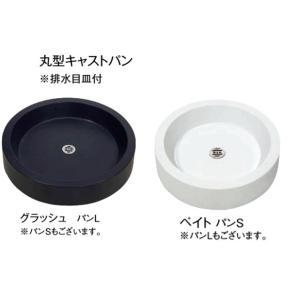 水栓柱 立水栓 【ウォータービュー】丸型キャストパンLサイズ(水受け) beever