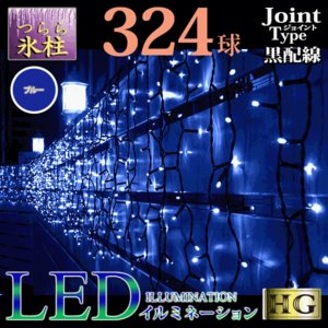 LEDイルミネーション HGタイプ【つらら324球】ブル− 黒配線ジョイント式 ★2点以上で送料無料★コントローラー別売り|beever