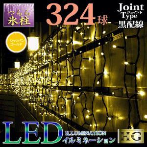LEDイルミネーション HGタイプ【つらら324球】シャンパンゴ−ルド 黒配線ジョイント式 ★2点以上で送料無料★コントローラー別売り|beever