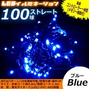 LEDイルミネーション100球【ブルー】黒配線連結タイプ/本体・コントローラー一体型 ★2点以上で送料無料|beever