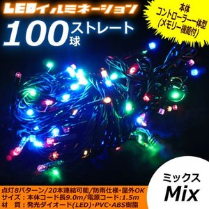 LEDイルミネーション100球【ミックス】黒配線連結タイプ/本体・コントローラー一体型 ★2点以上で送料無料|beever