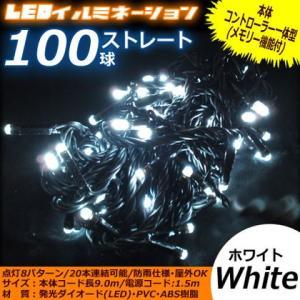 LEDイルミネーション100球【ホワイト】黒配線連結タイプ/本体・コントローラー一体型 ★2点以上で送料無料|beever