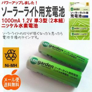 単3型 ソーラーライト用充電池1000mAh、1.2V(2本組)【メール便なら送料無料】|beever