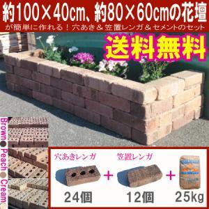 穴あきレンガ 約100×40cm or 約80×60cmの花壇が簡単に作れる!穴あき&笠置レンガのセット♪セメント付 【送料無料】|beever