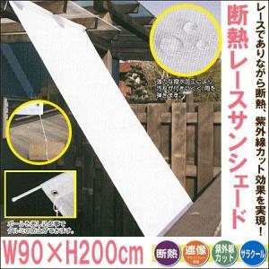 遮光日よけでエコ サンシェード 断熱レースサンシェード(幅90×長さ200) beever