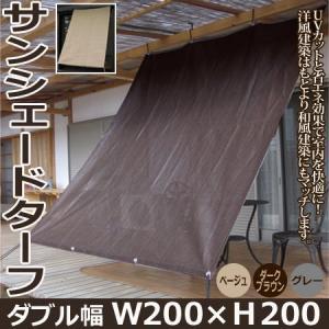 遮光日よけでエコ サンシェードターフ(幅200×長さ200cm) beever