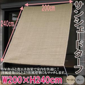 遮光日よけでエコ サンシェードターフ(幅200×長さ240cm) beever