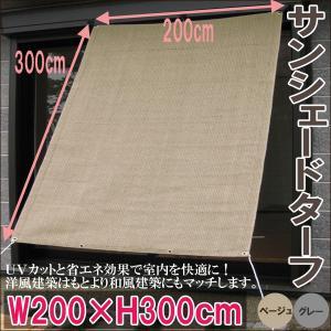 遮光日よけでエコ サンシェードターフ(幅200×長さ300cm) beever