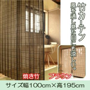 風を通し見た目にも涼しい。竹スダレカーテン(ブラウン) W100×H195cm(1枚)|beever