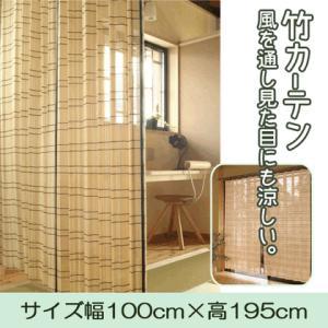 風を通し見た目にも涼しい。竹カーテン(ナチュラル) W100×H195cm(1枚)|beever