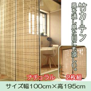 風を通し見た目にも涼しい。竹スダレカーテン(ナチュラル) W100×H195cm(2枚組)|beever