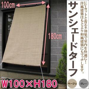 遮光日よけでエコ サンシェードターフ(幅100×長さ180cm) beever