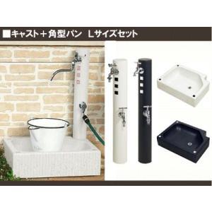 水栓柱 立水栓セット 【ウォータービュー】 キャスト水栓柱ポールL+角型パンL beever