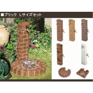 水栓柱 立水栓セット【ウォータービュー】ブリックポールL+ブリックパンL beever