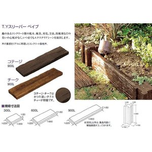 枕木TYスリーパー ペイプで作る花壇900twinx300 【送料無料】|beever