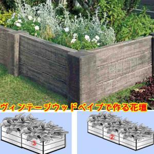 ヴィンテ−ジウッドプロップ ヴィンテ−ジウッドベイプで作る花壇 NO4|beever