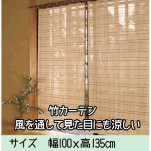 風を通し見た目にも涼しい。竹カーテン(ブラウン. ナチュラル) W100×H120cm(2枚組)|beever