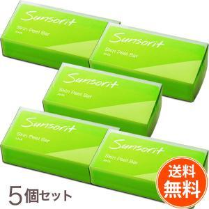 【送料無料5個セット】スキンピールバー AHA 緑 サンソリット sunsorit|befile