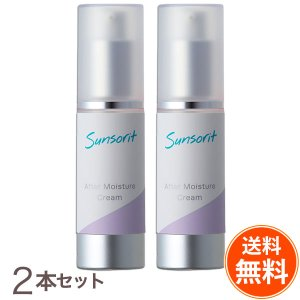 【送料無料2本セット】サンソリット アフターモイスチャークリーム sunsorit AFTER MOISTURE CREAM  青|befile