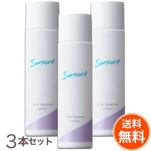 【送料無料3本セット】サンソリット アフターモイスチャーローション sunsorit AFTER MOISTURE LOTION 青|befile