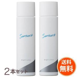 【送料無料2本セット】サンソリット ホワイトローション sunsorit WHITE LOTION 化粧水 黒|befile