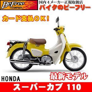 ★★ホンダ(HONDA)【新車】 スーパーカブ110 最新モデル