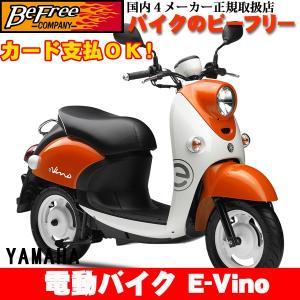 ヤマハ(YAMAHA)【新車】 電動バイク E-Vino イ...