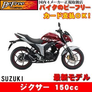 ★スズキ(SUZUKI)【新車】GIXXER / ジクサー 150cc 最新モデル