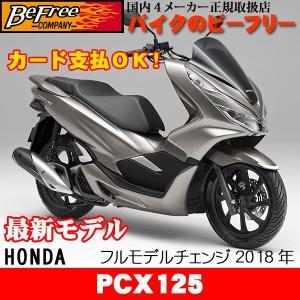 ★★ホンダ(HONDA)【新車】 PCX 125cc 国内最新モデル