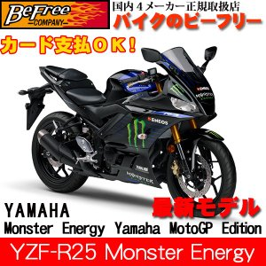 ★ヤマハ(YAMAHA)【新車】YZF-R25 Monster Energy Yamaha Moto...