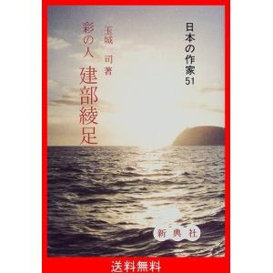 彩の人 建部綾足 (日本の作家 51)
