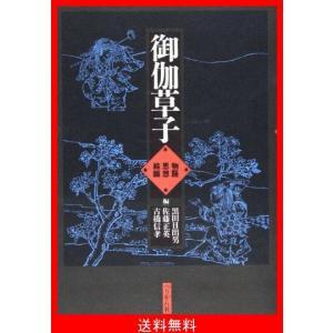 御伽草子―物語・思想・絵画