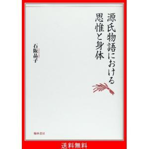 源氏物語における思惟と身体
