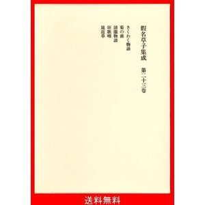 仮名草子集成〈第23巻〉