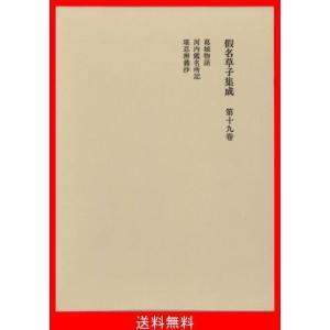 仮名草子集成〈第19巻〉