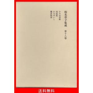 仮名草子集成〈第18巻〉