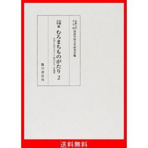 京都大学蔵むろまちものがたり〈2〉―ゑぼしおりさうし・雨やどり・仏鬼軍