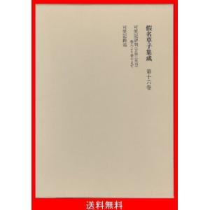 仮名草子集成〈第16巻〉