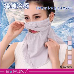 UVカットマスク フェイスカバー フェイスガード ネックカバー 息苦しくない 日焼け防止 ジョギング サイクリング ゴルフ 送料無料 befun