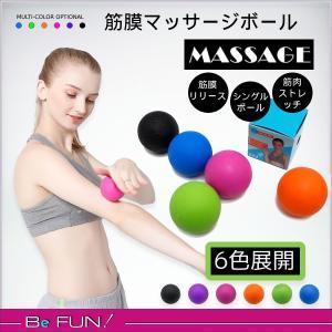 筋膜リリース ボール 筋膜ボール きんまくリリース ボール トリガーポイント マッサージボール 筋肉マッサージ シングルボール S 約6.5cm 送料無料 befun