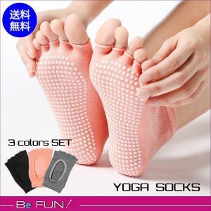 ヨガソックス 5本指 靴下 ソックス セット 3色3足 滑り止め付き ヨガ ホットヨガ 人気 おすすめ 送料無料 befun