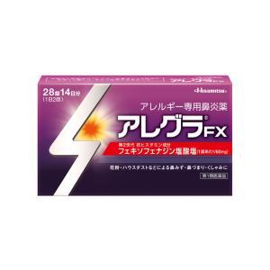 「アレグラFX 28錠」は、第2世代抗ヒスタミン成分 フェキソフェナジン塩酸塩が花粉やハウスダストに...